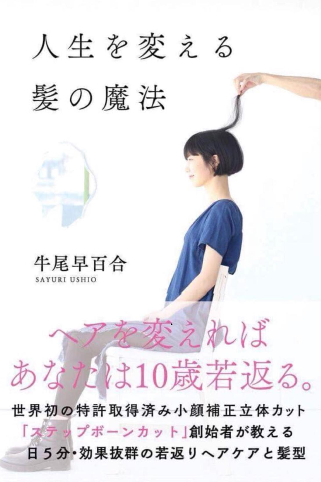 髪の魔法の本