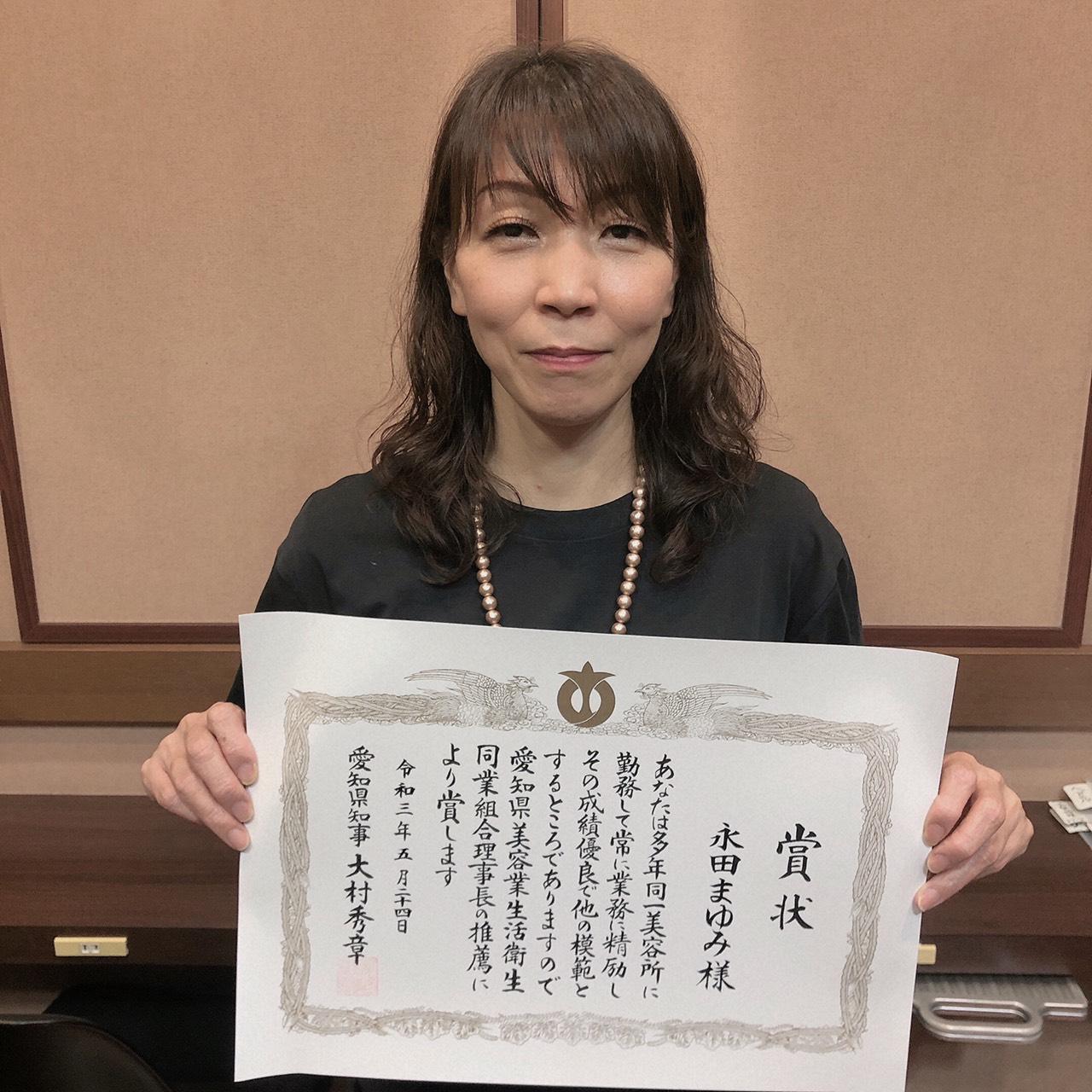 永田店長が永年勤続で愛知県知事より表彰!